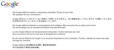 google adsense maintenance